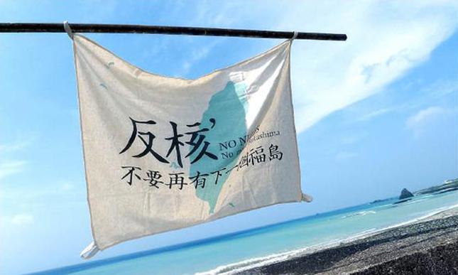 「「反核,不要再有下一個福島」的圖片搜尋結果